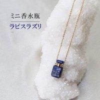 ミニ香水瓶 ネックレス ラピスラズリ 角型 ゴールド 持ち歩き 9月の誕生石 邪気を払う 品番: 12724