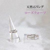 指輪 リング ローズクォーツ 12号 シルバー925 恋愛 美しさ アクセサリー 品番: 12728
