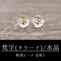 カービング 彫刻ビーズ 梵字 (タラーク) 水晶 丸 8mm 金彫り 彫り石 癒し 浄化 品番: 8957