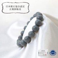 【日本銘石】ブレス 和泉青石 〈大阪府〉 和泉ブルー 12mm 勝負運 成長 活力 品番:12734