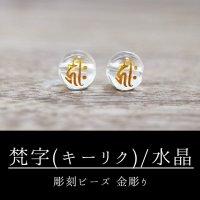 カービング 彫刻ビーズ 梵字(キリーク) 水晶 丸 8mm 金彫り 彫り石 癒し 浄化 品番: 8956