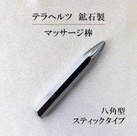 テラヘルツ 鉱石製 マッサージかっさ 八角型 スティックタイプ 約1.4cm×9.8cm マッサージ棒 品番: 12740