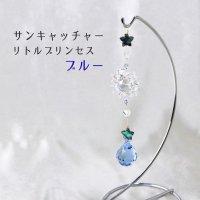 サンキャッチャー 卓上 リトルプリンセス ブルー クリスタルガラス シェル 風水 幸運 プラスエネルギー インテリア 品番: 12745