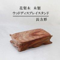 ウッドディスプレイスタンド 花梨木 木製 長方形 約7.5×13cm ディスプレイ 品番: 12800
