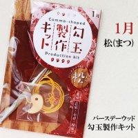 【バースデーウッド】勾玉製作キット 1月の誕生木 松(まつ) 日本製 荘厳 永遠 繁栄 パワーズウッド 品番:12809