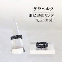 指輪 リング テラヘルツ 形状記憶 丸玉×カット 約2mm 3連 テラヘルツ波 電磁波 美容 体質改善 成功 健康 プレゼント 品番:12806
