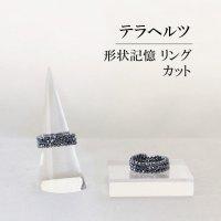 指輪 リング テラヘルツ 形状記憶 カット 約2mm 3連 テラヘルツ波 電磁波 美容 体質改善 成功 健康 プレゼント 品番:12804