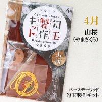 【バースデーウッド】勾玉製作キット 4月の誕生木 山桜(やまざくら) 日本製 微笑 優美 愛情 パワーズウッド 品番:12812
