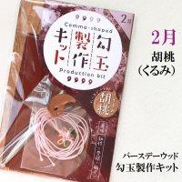 【バースデーウッド】勾玉製作キット 2月の誕生木 胡桃(くるみ) 日本製 知性 豊穣 強さ パワーズウッド 品番:12810