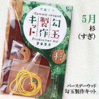 【バースデーウッド】勾玉製作キット 5月の誕生木 杉(すぎ) 日本製 雄大さ 深遠 素直 パワーズウッド 品番:12813