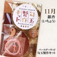 【バースデーウッド】勾玉製作キット 11月の誕生木 銀杏(いちょう) 日本製 長寿 聡明 復活 パワーズウッド 品番:12819