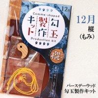 【バースデーウッド】勾玉製作キット 12月の誕生木 樅(もみ) 日本製 向上 慈愛 寛容 パワーズウッド 品番:12820