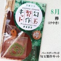 【バースデーウッド】勾玉製作キット 8月の誕生木 欅(けやき) 日本製 崇高 華麗 調和 パワーズウッド 品番:12816