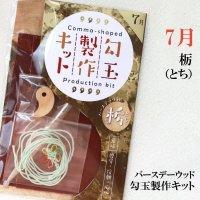 【バースデーウッド】勾玉製作キット 7月の誕生木 栃(とち) 日本製 博愛 信頼 安心 パワーズウッド 品番:12815