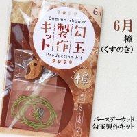 【バースデーウッド】勾玉製作キット 6月の誕生木 樟(くすのき) 日本製 忍耐 守護 活力 パワーズウッド 品番:12814