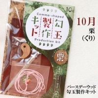 【バースデーウッド】勾玉製作キット 10月の誕生木 栗(くり) 日本製 公平 甘美 円熟 パワーズウッド 品番:12818