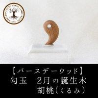 【バースデーウッド】勾玉 2月の誕生木 胡桃(くるみ) 日本製 知性 豊穣 強さ パワーズウッド 品番:12834