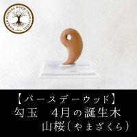 【バースデーウッド】勾玉 4月の誕生木 山桜(やまざくら) 日本製 微笑 優美 愛情 パワーズウッド 品番:12835