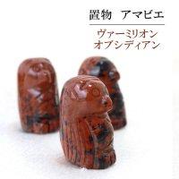 置物 彫り物 アマビエ ヴァーミリオンオブシディアン 妖怪 生物 豊作 疫病 予言 天然石 品番:12846