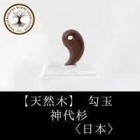 【パワーズウッド】勾玉 神代杉 〈日本〉 20mm 神秘性 浄化 ヒーリング 最大の愛情 品番:12836