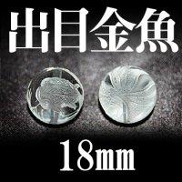 出目金魚 水晶(素)18mm 品番:12858