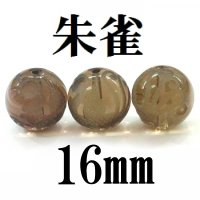 四神 朱雀 スモーキークォーツ(素)16mm 品番:12856