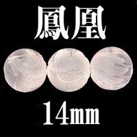 鳳凰 ローズクォーツ(素)14mm 品番:12859