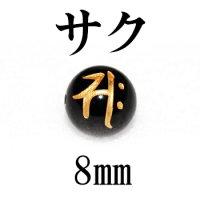 梵字(サク) オニキス(金) 8mm  品番:12861