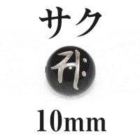 梵字(サク) オニキス(銀)10mm 品番: 8868