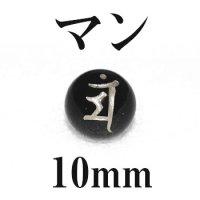 梵字(マン) オニキス(銀) 10mm 品番: 8884
