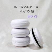 ユーズフルケース マカロン型 携帯ケース ホワイト 持ち運びに便利 品番:12880