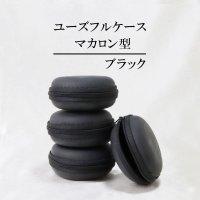 ユーズフルケース マカロン型 携帯ケース ブラック 1個 持ち運びに便利 品番:12885