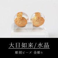 八尊仏 大日如来 水晶(金)12mm 品番:12114