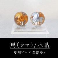 馬 ウマ 水晶(金銀)12mm 品番:12112