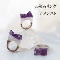 天然石リング アメジスト 25号から26.5号 癒し 浄化 指輪 品番:12108