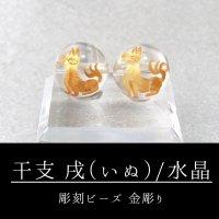 干支 戌(いぬ) 水晶(金)12mm 品番:12117