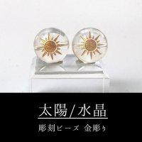 太陽 水晶(金)14mm 品番:12111