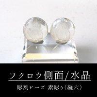 フクロウ 側面 水晶(素)縦穴 14mm 品番:12113