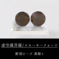 八尊仏 虚空蔵菩薩 スモーキークォーツ(素)12mm 品番:12116