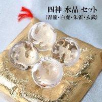 置物 四神 水晶(素)30mm セット 風水 四神獣 青龍 白虎 朱雀 玄武 カービング 品番: 7010