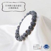【日本銘石】ブレス 神鍋火山岩 〈兵庫県〉 10mm 運気向上 健康 エネルギー上昇 品番: 8777