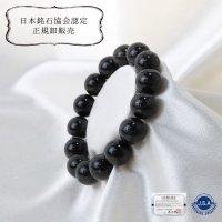 【日本銘石】ブレス 山梨黒平水晶   14mm 品番:6886
