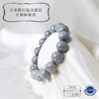 【日本銘石】ブレス 青海薬石 〈新潟県〉 14mm 健康 癒し 不変 品番:12953
