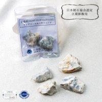 【日本銘石】原石 フェアリースキンサファイア 〈広島県〉 約7~23g 創造 神話 愛 品番:12963