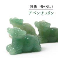 置物 彫り物 丑(うし) アベンチュリン グリーン 緑 健康 5月 誕生石 品番:12981
