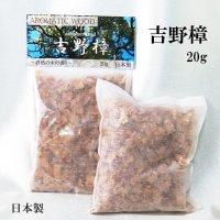 吉野樟 20g 日本製 クスノキ 樟 楠 香木 浄化 リラックス 品番:12985
