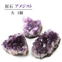 原石 アメジスト 大 1個 癒し 浄化 2月 誕生石 天然石 品番:12990