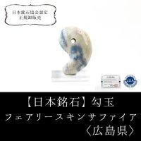 【日本銘石】勾玉 フェアリースキンサファイア 〈広島県〉 特大  約32×20×13mm 創造 神話 愛 品番:13041