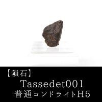 【隕石】Tassedet001 普通コンドライトH5 サハラ砂漠産 2006年 品番:13056