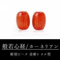 カービング 彫刻ビーズ 般若心経(金彫) カーネリアン タル型 約13×10mm 品番:13046